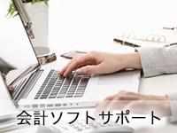 会計ソフトサポート